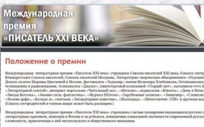Международная литературная премия «Писатель ХХI века»